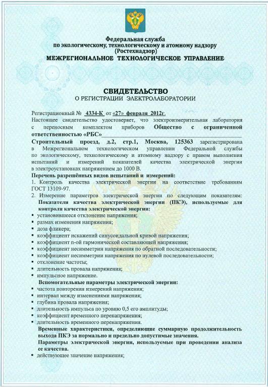 Договор С Электролабораторией Образец img-1