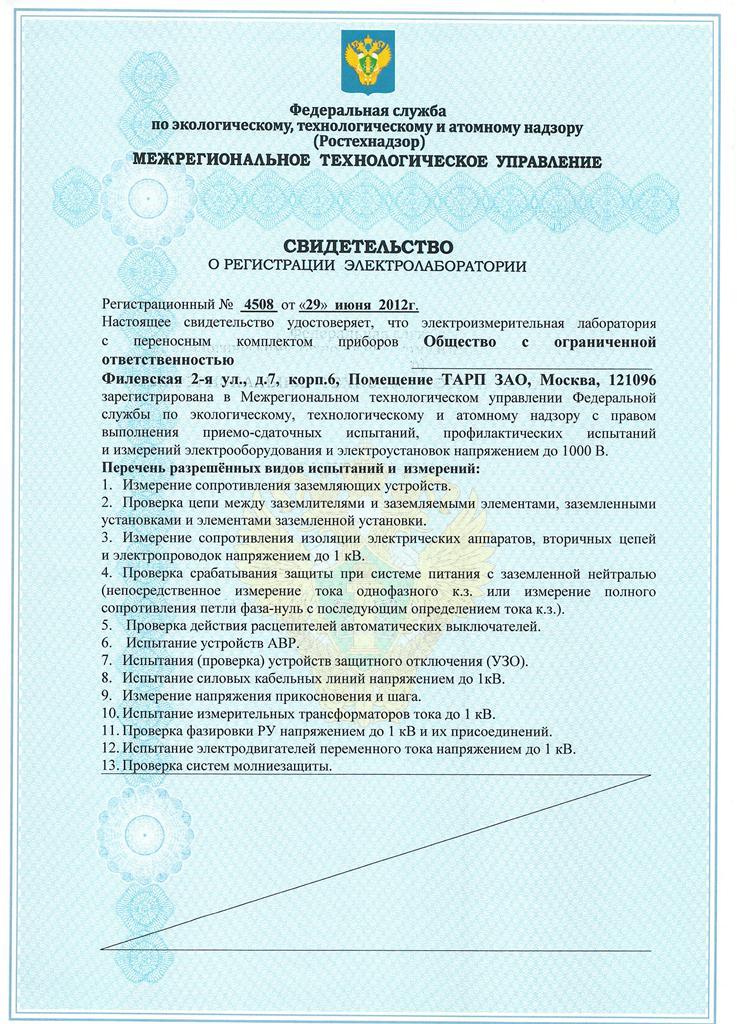 Договор С Электролабораторией Образец - фото 3