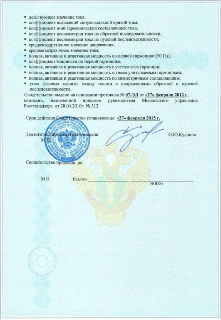 Договор С Электролабораторией Образец - фото 4