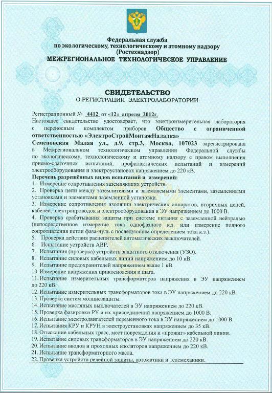 образец договора с электролабораторией - фото 6