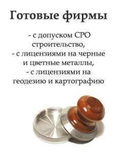 Готовые фирмы